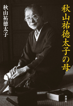 秋山祐徳太子の母.jpg