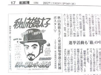 mainichi2.jpg