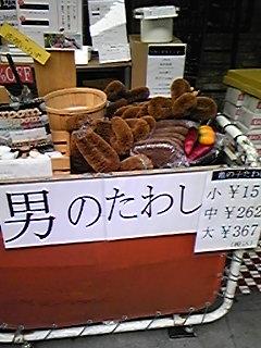 tawashi.jpg