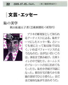 秋山 産経.jpg