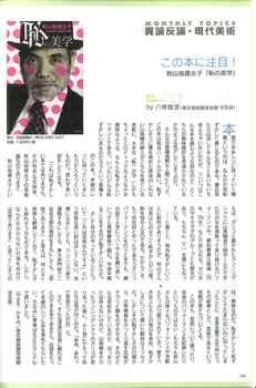美術の窓9月号.jpg