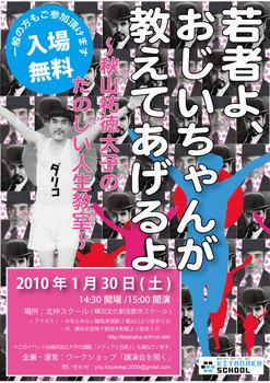 yutokutaishi_2nd.jpg